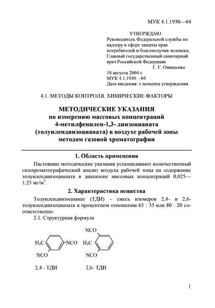 МУК 4.1.1930-04 Измерение массовых концентраций 4-метилфенилен-1,3-диизоцианата (толуилендиизоцианата) в воздухе рабочей зоны методом газовой хроматографии