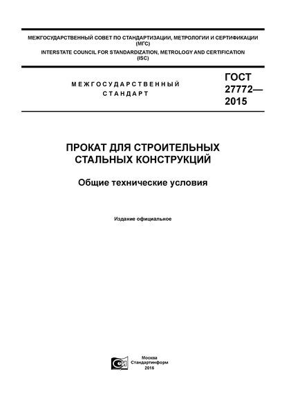 ГОСТ 27772-2015 Прокат для строительных стальных конструкций. Общие технические условия