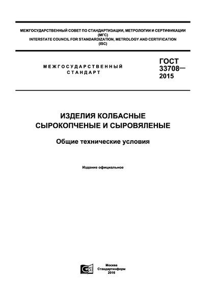 ГОСТ 33708-2015 Изделия колбасные сырокопченые и сыровяленые. Общие технические условия
