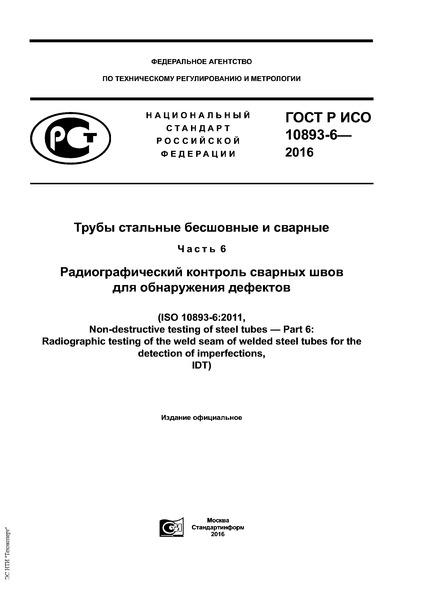 ГОСТ Р ИСО 10893-6-2016 Трубы стальные бесшовные и сварные. Часть 6. Радиографический контроль сварных швов для обнаружения дефектов
