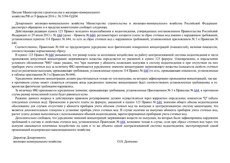 Письмо 3194-ОД/04 О расчете размера платы за негативное воздействие на работу централизованной системы водоотведения в части превышения допустимой концентрации загрязняющего вещества