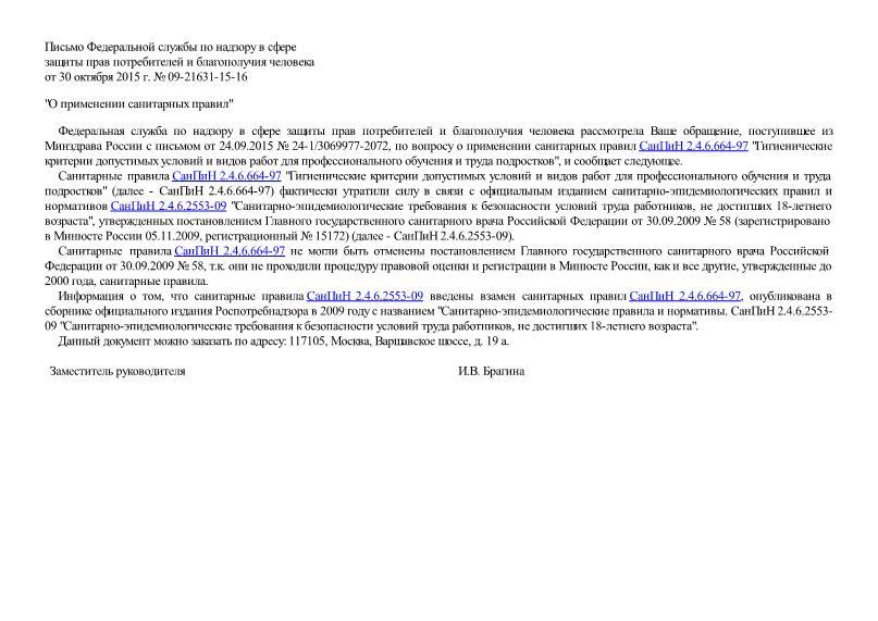 Письмо 09-21631-15-16 О применении санитарных правил
