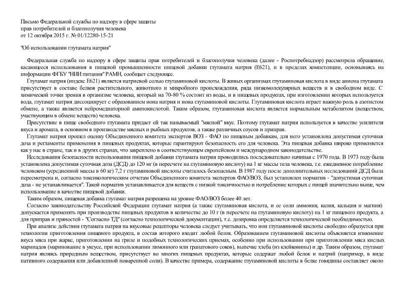 Письмо 01/12280-15-21 Об использовании глутамата натрия