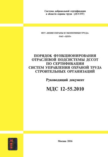 МДС 12-55.2010 Порядок функционирования отраслевой подсистемы ДССОТ по сертификации систем управления охраной труда строительных организаций