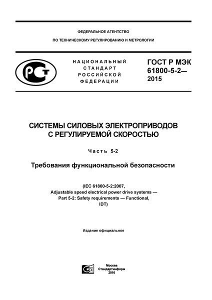 ГОСТ Р МЭК 61800-5-2-2015 Системы силовых электроприводов с регулируемой скоростью. Часть 5-2. Требования функциональной безопасности