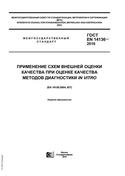 ГОСТ EN 14136-2016 Применение схем внешней оценки качества при оценке качества методов диагностики in vitro