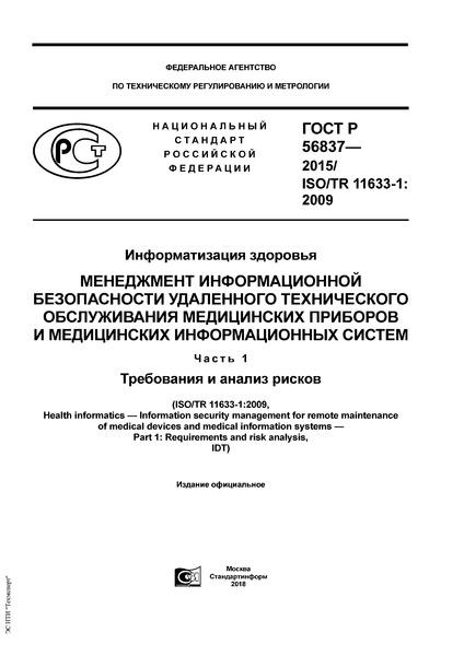 ГОСТ Р 56837-2015 Информатизация здоровья. Менеджмент информационной безопасности удаленного технического обслуживания медицинских приборов и медицинских информационных систем. Часть 1. Требования и анализ рисков