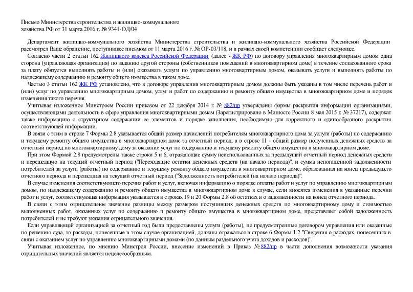 Приказ минстроя 882 пр: формы раскрытия информации | реформа жкх.