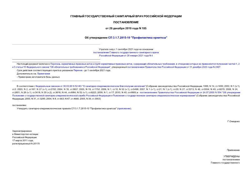 СП 3.1.7.2815-10 Профилактика орнитоза