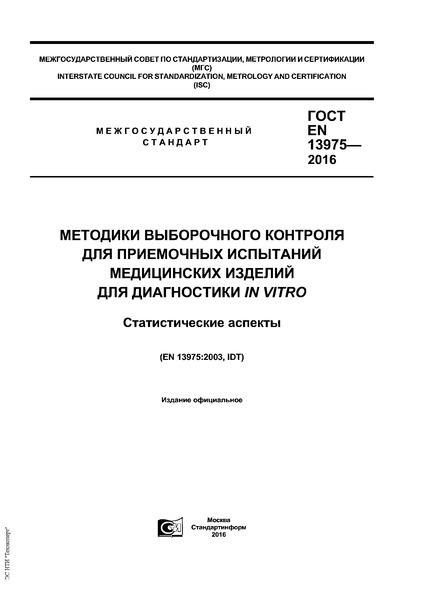 ГОСТ EN 13975-2016 Методики выборочного контроля для приемочных испытаний медицинских изделий для диагностики in vitro. Статистические аспекты