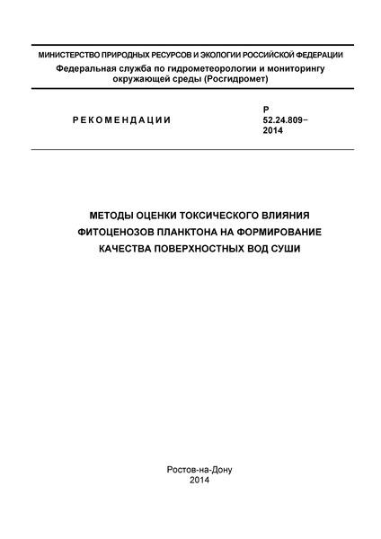 Р 52.24.809-2014 Методы оценки токсического влияния фитоценозов планктона на формирование качества поверхностных вод суши