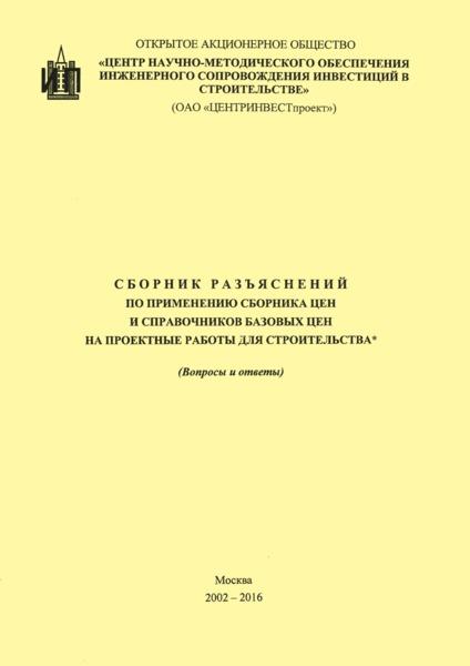 Сборник базовых цен на предпроектные и проектные работы
