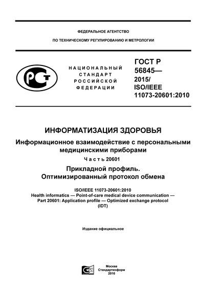ГОСТ Р 56845-2015 Информатизация здоровья. Информационное взаимодействие с персональными медицинскими приборами. Часть 20601. Прикладной профиль. Оптимизированный протокол обмена