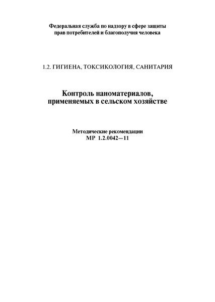 МР 1.2.0042-11 Контроль наноматериалов, применяемых в сельском хозяйстве