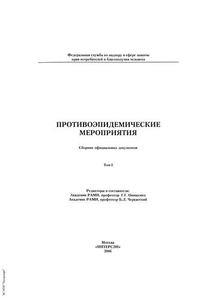 МУ 3.1.7.1189-03 Профилактика и лабораторная диагностика бруцеллеза людей