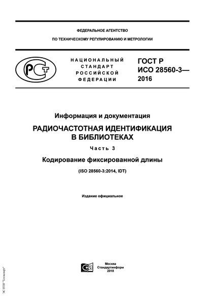 ГОСТ Р ИСО 28560-3-2016 Информация и документация. Радиочастотная идентификация в библиотеках. Часть 3. Кодирование фиксированной длины