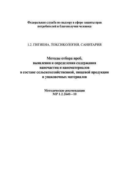 МР 1.2.2640-10 Методы отбора проб, выявления и определения содержания наночастиц и наноматериалов в составе сельскохозяйственной, пищевой продукции и упаковочных материалов