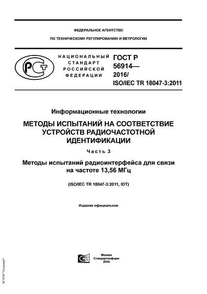ГОСТ Р 56914-2016 Информационные технологии. Методы испытаний на соответствие устройств радиочастотной идентификации. Часть 3. Методы испытаний радиоинтерфейса для связи на частоте 13,56 МГц