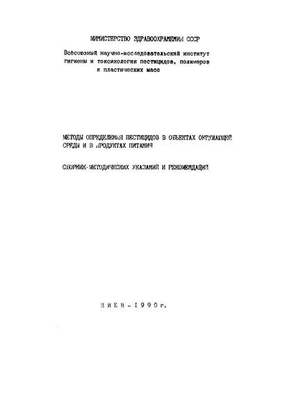 4965-89 Временные методические указания по хроматографическому измерению концентраций маврика в воздухе рабочей зоны