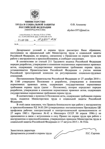 Письмо 15-2/ООГ-1636 О применении Правил безопасности при работе с инструментом и приспособлениями РД 34.03.204