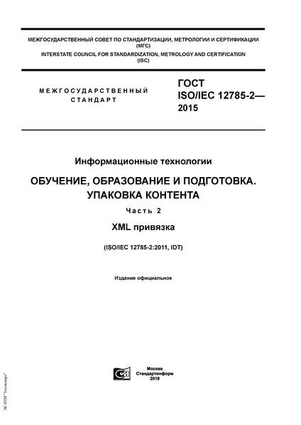 ГОСТ ISO/IEC 12785-2-2015 Информационные технологии. Обучение, образование и подготовка. Упаковка контента. Часть 2. XML привязка