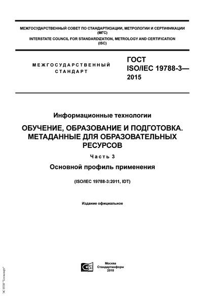 ГОСТ ISO/IEC 19788-3-2015 Информационные технологии. Обучение, образование и подготовка. Метаданные для образовательных ресурсов. Часть 3. Основной профиль применения