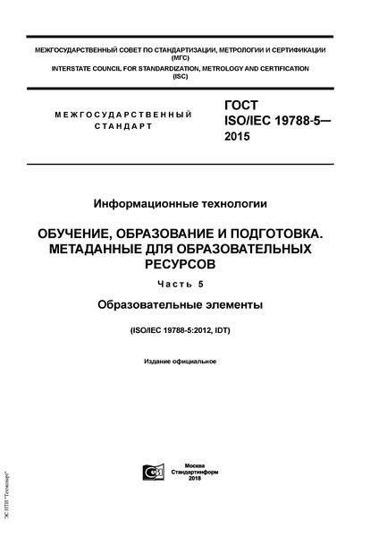 ГОСТ ISO/IEC 19788-5-2015 Информационные технологии. Обучение, образование и подготовка. Метаданные для образовательных ресурсов. Часть 5. Образовательные элементы
