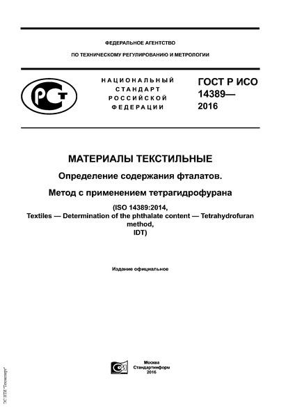 ГОСТ Р ИСО 14389-2016 Материалы текстильные. Определение содержания фталатов. Метод с применением тетрагидрофурана
