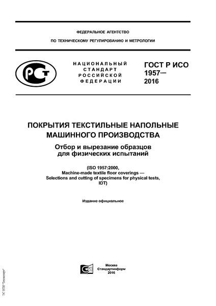 ГОСТ Р ИСО 1957-2016 Покрытия текстильные напольные машинного производства. Отбор и вырезание образцов для физических испытаний