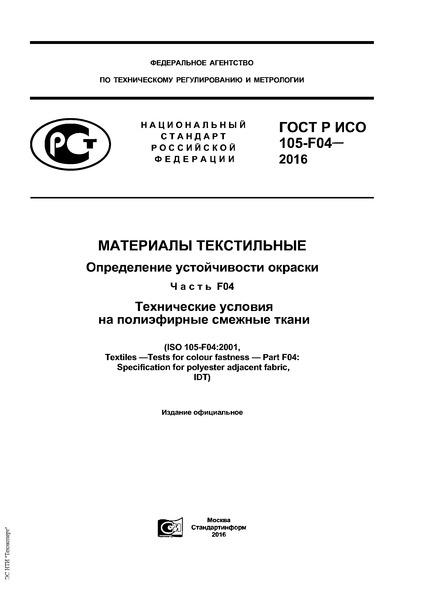 ГОСТ Р ИСО 105-F04-2016 Материалы текстильные. Определение устойчивости окраски. Часть F04. Технические условия на полиэфирные смежные ткани