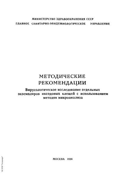 Методические рекомендации. Вирусологическое исследование отдельных экземпляров иксодовых клещей с использованием методов микроанализа