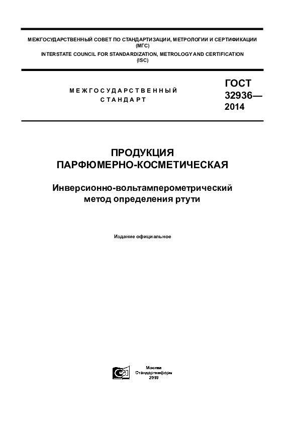 ГОСТ 32936-2014 Продукция парфюмерно-косметическая. Инверсионно-вольтамперометрический метод определения ртути