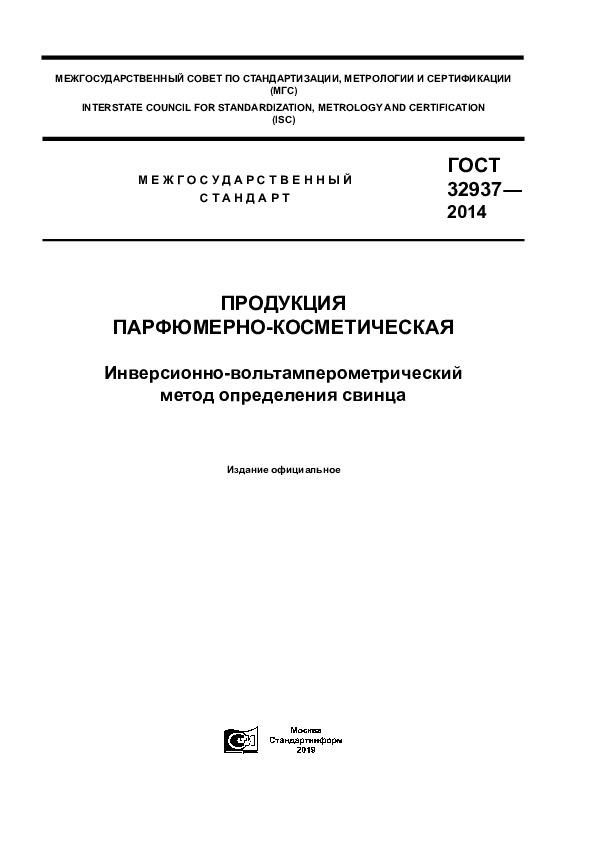 ГОСТ 32937-2014 Продукция парфюмерно-косметическая. Инверсионно-вольтамперометрический метод определения свинца