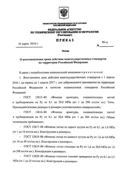 Приказ 99-ст О восстановлении срока действия межгосударственных стандартов на территории Российской Федерации