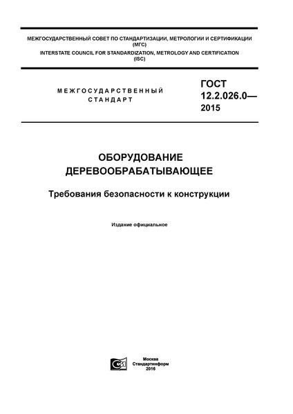 ГОСТ 12.2.026.0-2015 Оборудование деревообрабатывающее. Требования безопасности к конструкции