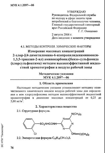 МУК 4.1.2097-06 Измерение массовых концентраций 2-хлор-[(4-диметиламино-6-изопропилидениминоокси-1,3,5-триазин-2-ил) аминокарбонил]бензо-сульфамида (хлорсульфоксима) методом высокоэффективной жидкостной хроматографии в воздухе рабочей зоны