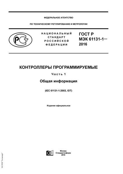 ГОСТ Р МЭК 61131-1-2016 Контроллеры программируемые. Часть 1. Общая информация