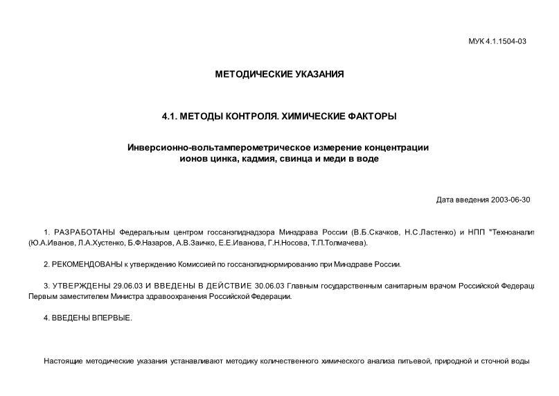 МУК 4.1.1504-03 Инверсионно-вольтамперометрическое измерение концентраций иоинов цинка, кадмия, свинца и меди в воде