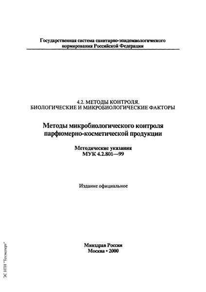 МУК 4.2.801-99 Методы микробиологического контроля парфюмерно-косметической продукции