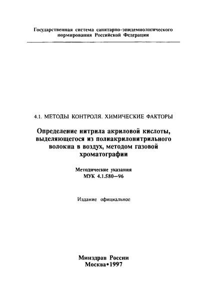МУК 4.1.580-96 Определение нитрила акриловой кислоты, выделяющегося из полиакрилонитрильного волокна в воздух, методом газовой хроматографии