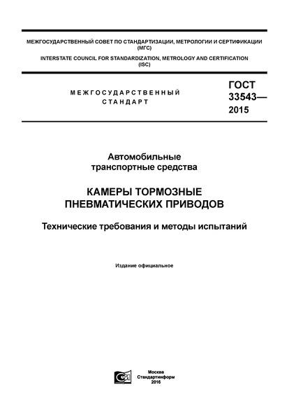 ГОСТ 33543-2015 Автомобильные транспортные средства. Камеры тормозные пневматических приводов. Технические требования и методы испытаний