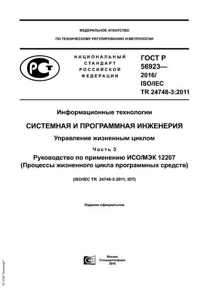 ГОСТ Р 56923-2016 Информационные технологии. Системная и программная инженерия. Управление жизненным циклом. Часть 3. Руководство по применению ИСО/МЭК 12207 (Процессы жизненного цикла программных средств)
