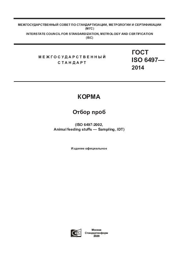 ГОСТ ISO 6497-2014 Корма. Отбор проб