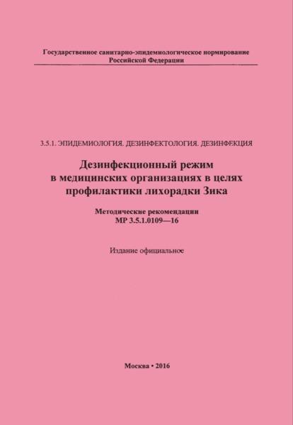 МР 3.5.1.0109-16 Дезинфекционный режим в медицинских организациях в целях профилактики лихорадки Зика