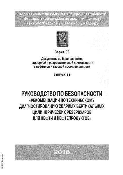 Руководство по безопасности рекомендации по эксплуатации трубопроводов