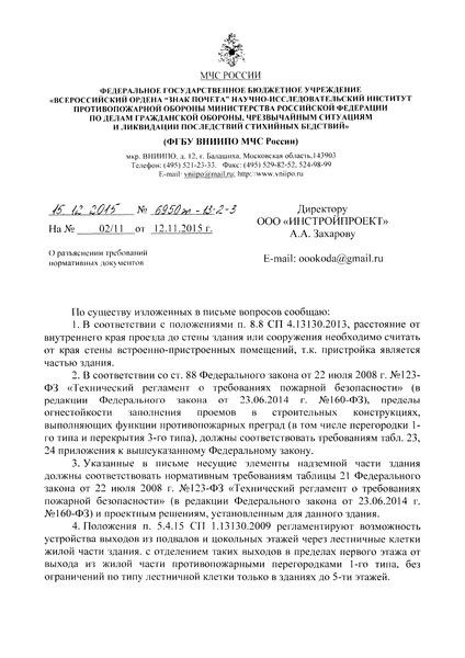 Письмо 6950эп-13-2-3 О разъяснении требований нормативных документов