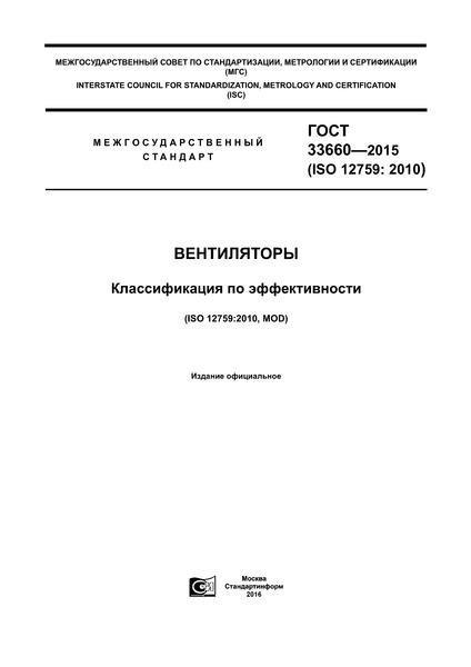 ГОСТ 33660-2015 Вентиляторы. Классификация по эффективности