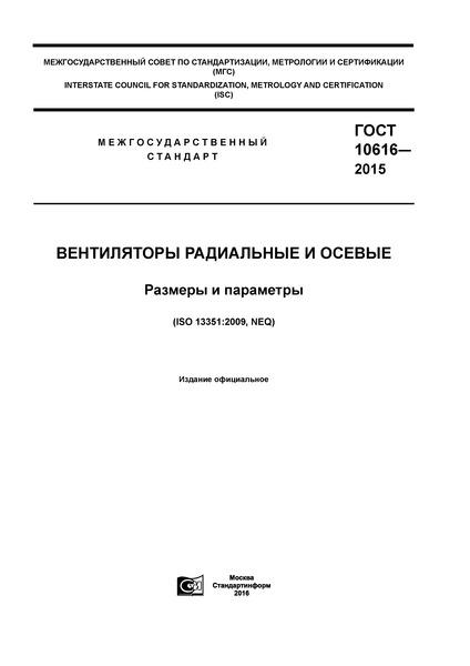 ГОСТ 10616-2015 Вентиляторы радиальные и осевые. Размеры и параметры