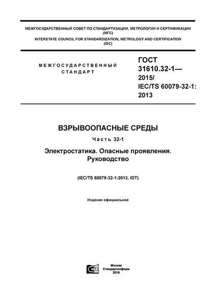 ГОСТ 31610.32-1-2015 Взрывоопасные среды. Часть 32-1. Электростатика. Опасные проявления. Руководство