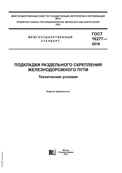 ГОСТ 16277-2016 Подкладки раздельного скрепления железнодорожного пути. Технические условия